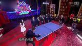 身价最高的乒乓球赛 孙继海扣杀逼欧文摔拍