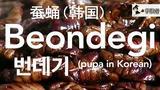 亚洲10大重口味食物,你吃过几个