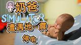 奶爸在家带娃竟然遭遇地震停电打瞌睡?