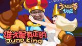 主播真会玩特别篇:一个让全世界崩溃的男人,谁才是真正的Jump King