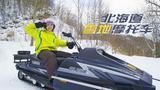 北海道雪地摩托车【咔咔就走】