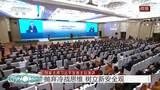 20160903 [二十国集团工商峰会]国家主席习近平发表主旨演讲