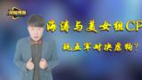 杜海涛节目上与美女共战五军 狗年限定皮肤出炉 荣耀播报117