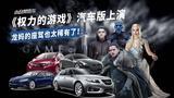 小仓帮选车2019-《权力的游戏》汽车版上演龙妈的座驾也太稀有了!