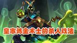 [王者荣耀]荣耀瞬间VOL53:皇家炼金术师的杀人戏法