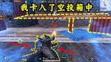 刺激战场:雪地防空洞的空投箱可以钻进去?在这里想打谁就打谁!