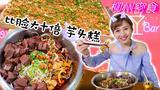 柳州密食2·巨强性价比,广西美味只需2.5元到68元封顶!