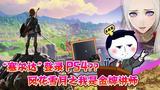 【玩啥游戏】米哈游原神PS4事件争议,风花雪月重生之我是金牌讲师 24