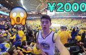 NBA總決賽門票20000元?