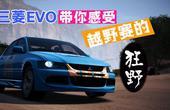 极品飞车20:太刺激了,三菱EVO带你感受车头模式越野赛有多狂野