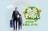 [芒果捞]湖南卫视《爸爸去哪儿》宣传片 张亮淘气儿子亮相