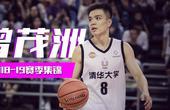 清华神射手曾茂洲赛季集锦