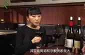 葡萄酒鉴赏家第三季第四集:法国罗纳河谷葡萄酒