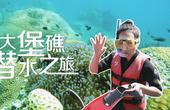 寻找堡礁给人类的财富