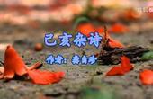 《己亥杂诗》龚自珍 博大奉献之情怀