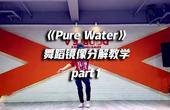《Pure Water》舞蹈教学