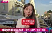 """88届奥斯卡搜狐记者现场直击 """"小李""""胜算大""""老白""""被黑"""