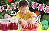 DIY純天然無添加草莓醬