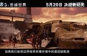 《分歧者3》曝主创特辑 揭秘生死逃亡之旅