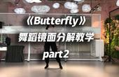 《Butterfly》舞蹈教学