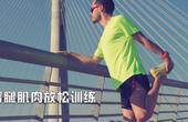 Fit课程:臀腿肌肉放松训练。