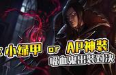 LOL:AP神装vs六件小绿甲,吸血鬼矛盾对决!