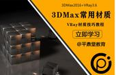 3Dmax常用材质教程52.水晶灯水晶材质
