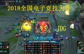 英雄联盟NEST:JDG调整状态,强大运营追平OMG
