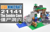 乐高我的世界 21141 僵尸洞穴 LEGO Minecraft The Zombie Cave
