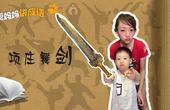 千糖妈妈讲成语之项庄舞剑