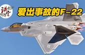 美国号称最高端的战斗机