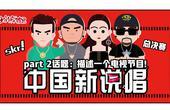 《中国新说唱》迎决赛,真Skr令人激动的时刻!