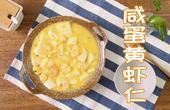 金汤虾仁豆腐给你惊喜