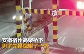 【安徽】男子为通行超高货车 携带螺丝刀拆限高杆