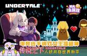 电竞选手调戏女主播超神 传说之下人妖共存世界和平 53【暴走玩啥游戏第二季】