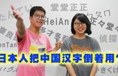 日本人把中国汉字到着用?