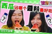 西瓜沾哪个醬料最好吃