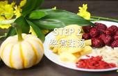 秋天来一碗红枣枸杞南瓜蛊,血管的垃圾被清干净,身体毒素全排出来