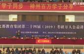 文都教育2019考研万人公益讲座(24届)(万磊)
