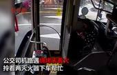 遇烧烤店着火,公交司机拎灭火器2分钟搞定继续开车