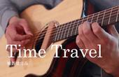 民谣吉他《Time Travel》