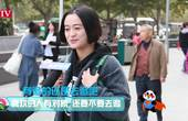 熊猫街访:喜欢的人有对象 你还要不要去追?