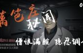 诚然:篱笆庄秘闻02 憎恨满腔 隐忍调查