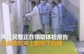 【安徽】医院偶遇男子持刀砍人 民警空手勇夺半米长刀