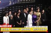 张艾嘉携《相亲相爱》剧组再亮相  电影获七项提名