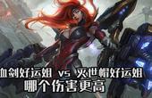 LOL:吸血剑好运姐vs灭世帽好运姐 哪个伤害更高