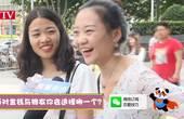 熊猫街访:真心话大冒险,面对金钱与朋友你会选择哪一个?
