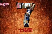 《剧心叵测》系列之《七宗罪》宣传片