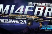 《军火百科》第二季VOL.8:星座武器开山之作-金牛座典藏版M14EBR