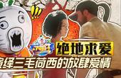 《绝地求爱》演绎三毛荷西的放肆爱情 48【暴走大事件第五季】